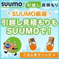 SUUMO引越し見積もりTOP