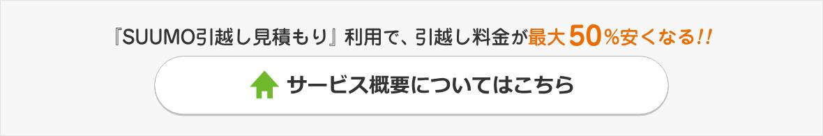 『SUUMO引越し見積もり』利用で、引越し料金が最大50%安くなる!!