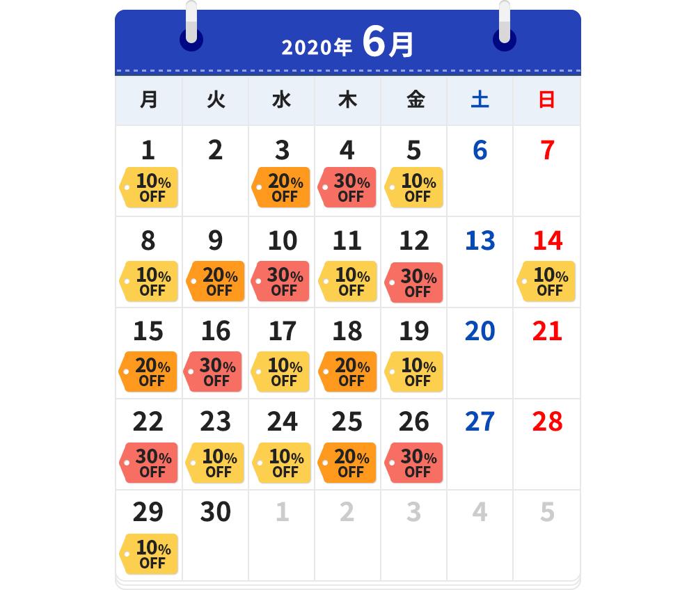 アーク引越センター「引っ越しお得日カレンダー」2020年6月