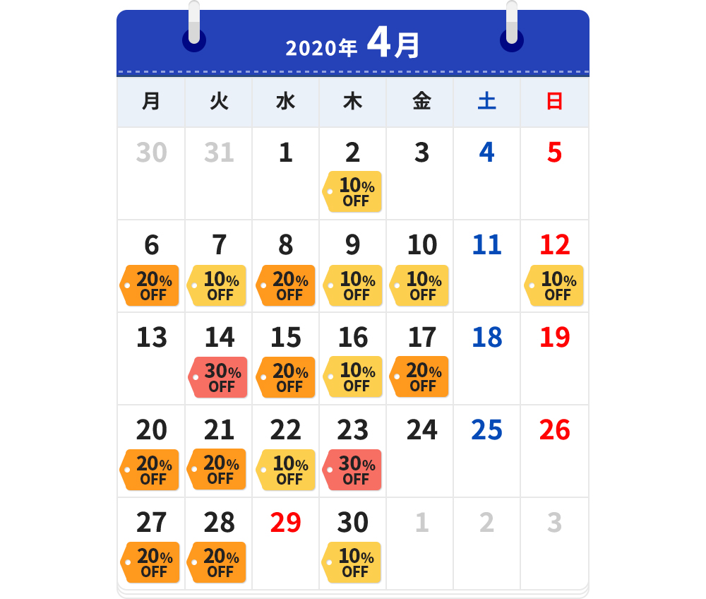 アーク引越センター「引っ越しお得日カレンダー」2020年4月