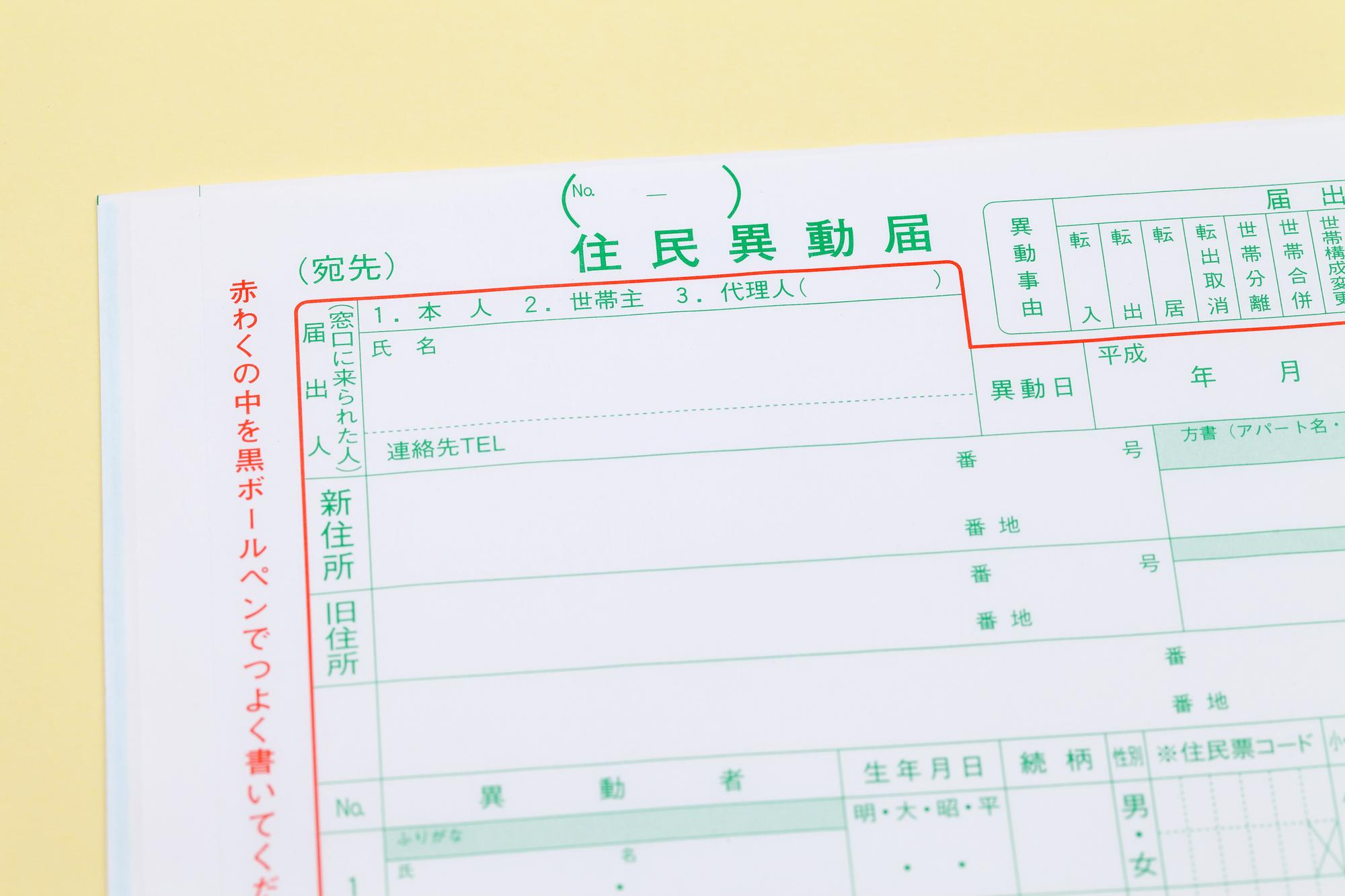 住民票移動届のイメージ