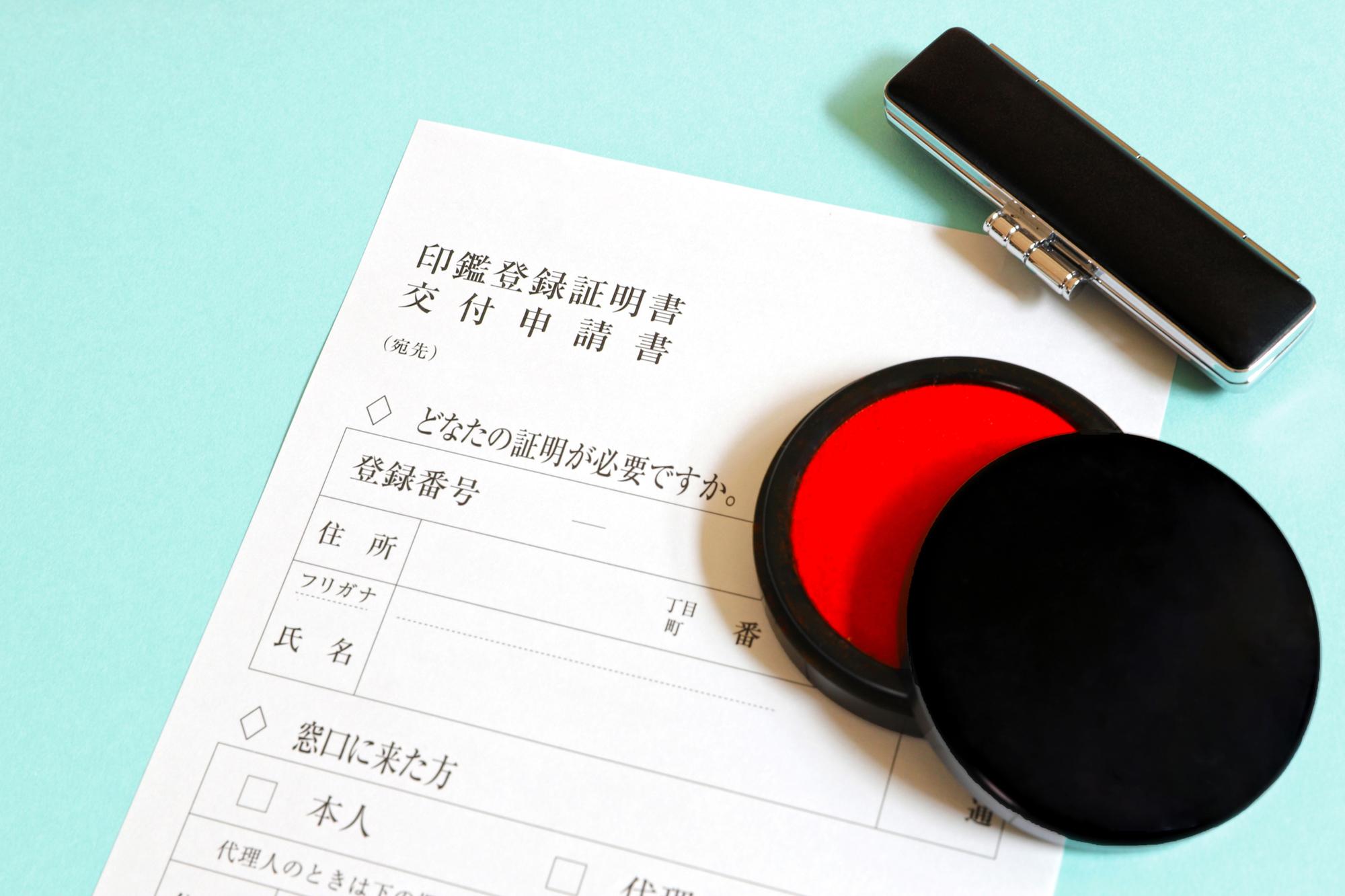印鑑登録証明書 交付申請書